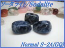 天然石パワーストーンタンブルソーダライト方ソーダ石 2A級GQ Sサイ...