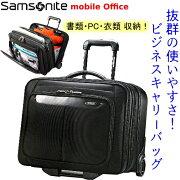 サムソナイトモバイルオフィス キャリーケースビジネスバッグ パソコン キャリーバッグ