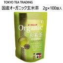 202105国産オーガニック玄米茶 2g×100袋入 大容量TOKYO TEA TRADING国産有機緑茶&炒り米 煎茶【smtb-ms】030317