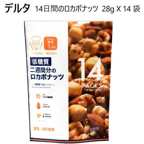 ナッツ, ミックスナッツ 2020 14 28g X 14 14 Days Low-Carb Nuts 392g 3 smtb-ms0589976