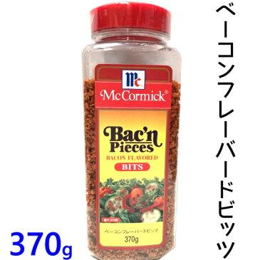 COSTCO コストコユウキ マコーミックベーコンフレーバービッツ 370gMcCormick【smtb-ms】0500927