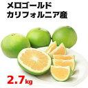 メロゴールド カリフォルニア産 2.7kg柑橘類 グレープフ...