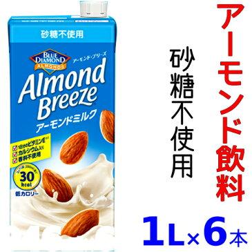 COSTCO コストコKIRKLAND カークランドアーモンドミルク1000ml×6本 アーモンド飲料【smtb-ms】0585245