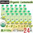 KIRKLAND ORGANIC Lemonade 24PACKカークランド オーガニック レモネード 473ml×24本入り【smtb-ms】0826570