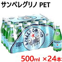 サンペレグリノ PET イタリア産500ml × 24本炭酸水 スパークリング ナチュラルミネラルウォーター【smtb-ms】0537297