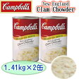 キャンベル クラムチャウダー 1.41kg×2缶スープ ストレートタイプCampbell New England Clam Chowder【smtb-ms】0030804