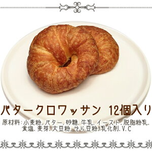 カークランド バタークロワッサン 12個 900gコストコ クロワッサン KIRKLAND Butter Croissant【smtb-ms】0093106