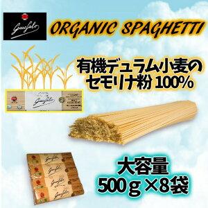 ガロファロ オーガニック スパゲッティ 500g×8袋 有機パスタGAROFOLO ORGAN…