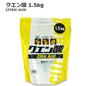 【期間限定価格】クエン酸 1.5kg 粉末タイプ CITRIC ACID 疲労回復 料理 ボディケア 掃除【smtb-ms】010850