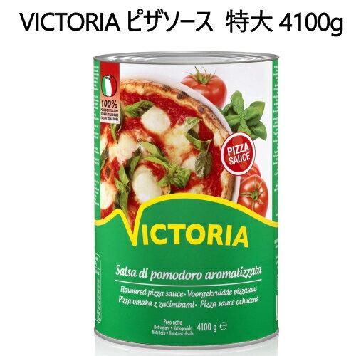 ピザソース ヴィクトリア 4100gPIZZA SAUCE VICTORIA PASTA パスタソーストマト スープ 特大 業務用 イタリア【smtb-ms】02902