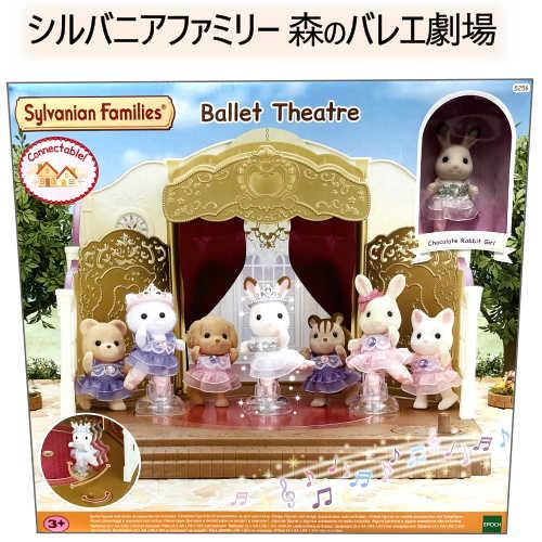 ぬいぐるみ・人形, ドールハウス 12020Sylvanian Families Ballet Theatre3 1 smtb-ms0020581