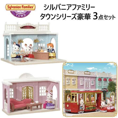 ぬいぐるみ・人形, ドールハウス 202012Sylvanian Families 3 3 0026437