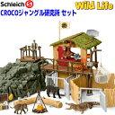 Schleich Croco Jungle Research StationWild Life CROCO ジャングル研究所おもちゃ 動物フィギュア ...