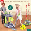 PLAY GO Vacuum and Cleaning Frolley Setプレイゴー 掃除機 クリーニングセットおそうじセット おままごと6点セット 3才〜 お掃除道具 6点セット【smtb-ms】0585840
