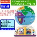 Fisher-Price スマートステージ・バイリンガル・グローブフィッシャープライス 地球儀 知育玩具【smtb-ms】0587902