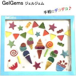 GELGEMS PARTY costco デコレーションジェルジェム 飾り シール0588456