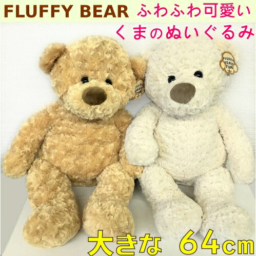 おもちゃ, ぬいぐるみ 2020FLUFFY BEAR 25IN HUGFUN 25 64cm 2 smtb-ms0592369