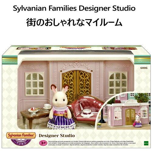 ぬいぐるみ・人形, ドールハウス Sylvanian Families Designer Studio3 smtb-ms0017481