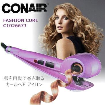 CONAIR ファッション カール C102667J コンエアー カールアイロン 巻き髪 コテ アイロン ドライヤー ヘアー スタイリング Fashion Curl Effortless curls long-lasting results 【smtb-ms】0577526
