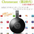 Google Chromecast2 クロームキャスト2グーグル ストリーミングAndroid スマホ タブレット ミラーリング【smtb-ms】0586810