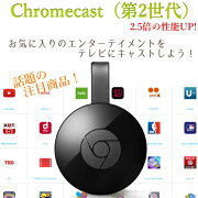 Chromecast クローム キャスト グーグル ストリーミング タブレット