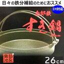 南部鉄 すき鍋 26cm すき焼き用鍋鉄器 鉄分 健康 ガス...