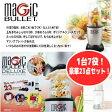 マジックブレット デラックス 23点セット【正規品】MAGIC BULLET DLX C マジックブレットデラックス ジューサー ミキサー スムージー レシピ本付き ギフト 料理