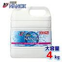 ライオン トップ スーパーナノックス大容量 4kg スーパーナノ洗浄洗濯 洗剤 Lion TOP SUPER NANOX【smtb-ms】0584826