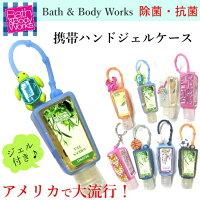 Bath&Body Warks PocketBac Sanitizing Hand Gelバスアンドボディーワークス 専用ケース 30ml携帯用 アルコール ハンドジェル 抗菌ジェル 除菌 【smtb-ms】hw-00045