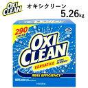 2020オキシクリーン 5.26kg OXICLEANマルチパーパスクリーナー 大容量5.26kg 漂白剤 シミ取りクリーナーSTAINREMOVER しみ取り 粉末漂白剤 洗濯弱アルカリ性 酸素010398