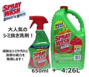 スプレインウォッシュ シミ抜きスプレー 650ml+4.26L 詰め替えボトルセットSpray…