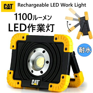 CAT Rechargeable LED Work Light ライトキャット 充電式 LED作業灯 耐水性1100ルーメン ワークライト USBポート 懐中電灯【smtb-ms】0962841