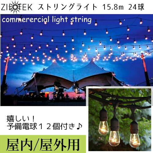 Zilotek String Lights : ??????zilotek commerercial light string???????? 15.8m 24???????? ??????????????? ???? ?????smtb ...