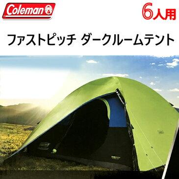 Coleman 6 Person Dark Room Fast Pitch Dome Tent6人用 コールマン ファストピッチ ダークルームテントキャンプ アウトドア テントModel 2000034463【smtb-ms】2000594
