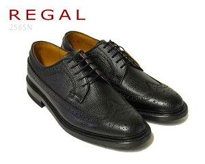 リーガル REGAL 人気の定番ビジネスシューズ スコッチ型押 ウイングチップ 2585 ブラック ビジネスシューズ 靴 正規品 メンズ