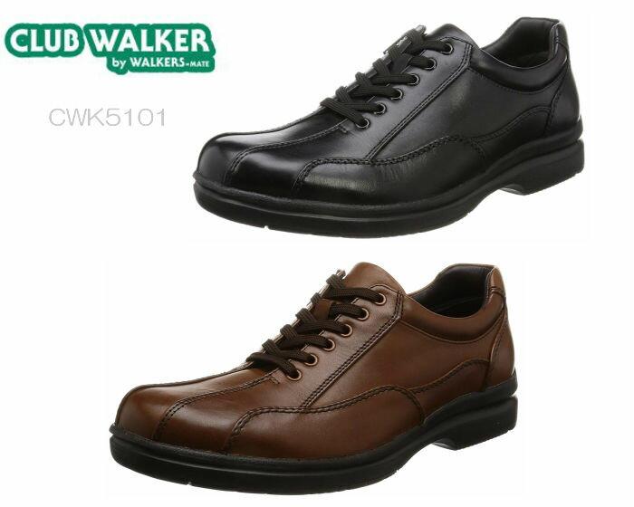 【5/15限定!WエントリーでP最大16倍!楽天カード】 CLUB WALKER クラブ ウォーカー WALKERS-MATE ウォーカーズメイト CWK5101 CWK-5101 メンズ レザーウォーキングシューズ 靴