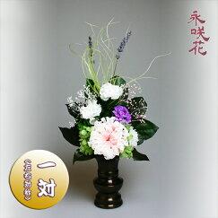 プリザーブドフラワー仏花【一対】永咲花PSYH-02022仏壇用御供菊