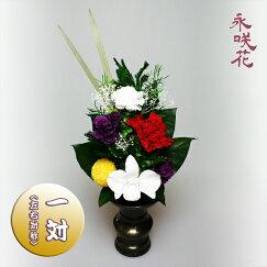プリザーブドフラワー仏花【一対】永咲花PSYH-02012仏壇用御供蘭