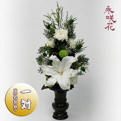 プリザーブドフラワー仏花【一対】永咲花PSYH-02052仏壇用御供カサブランカ