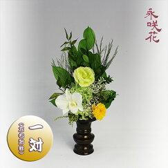 プリザーブドフラワー仏花【一対】永咲花PSYH-02222仏壇用御供トルコキキョウ