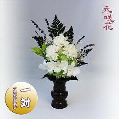 プリザーブドフラワー仏花【一対】永咲花PSYH-02232仏壇用御供蘭