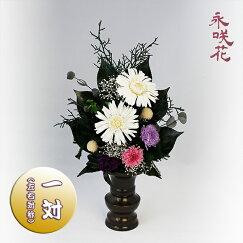 プリザーブドフラワー仏花【一対】永咲花PSYH-02242仏壇用御供ガーベラ