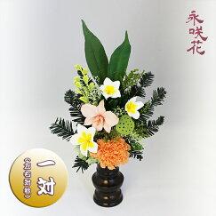 プリザーブドフラワー仏花【一対】永咲花PSYH-02252仏壇用御供プルメリア