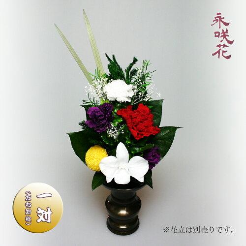 プリザーブドフラワー 仏花 永咲花 PSYH-02012 仏壇用 御供 蘭