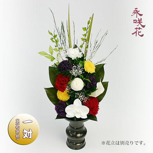 プリザーブドフラワー 仏花 永咲花 PSYH-02032 仏壇用 御供 胡蝶蘭