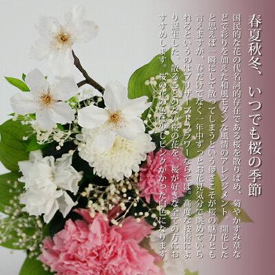 プリザーブドフラワー仏花【一対】永咲花PSYH-02112仏壇用御供桜