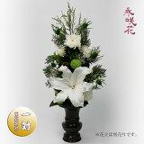 プリザーブドフラワー 仏花【一対】 永咲花 PSYH-02202 仏壇用 御供 カサブランカ