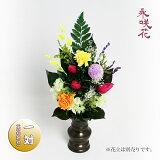 プリザーブドフラワー 仏花【一対】 永咲花 PSYH-02272 仏壇用 御供 チューリップ