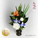 プリザーブドフラワー 仏花【一対】 永咲花 PSYH-02302 仏壇用 御供 ほおずき