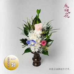 プリザーブドフラワー仏花【一対】永咲花PSYH-02212仏壇用御供トルコキキョウ